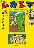 ムカエマの世界 (角川文庫) 画像