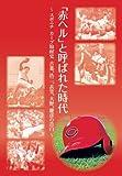 「赤ヘル」と呼ばれた時代?スポニチカープ取材史 古葉、浩二、衣笠、大野、慶彦の告白?