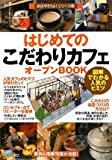 はじめての「こだわりカフェ」オープンBOOK (お店やろうよ!シリーズ) 画像