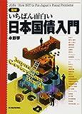 図解いちばん面白い日本国債入門