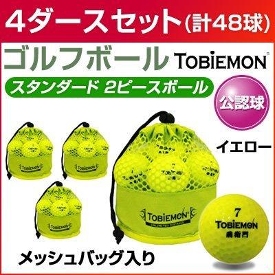 【セット】TOBIEMON ゴルフボール 飛衛門 公認球 ス...
