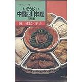 中国四川料理―おそうざい (応用編) (中公ミニムックス)