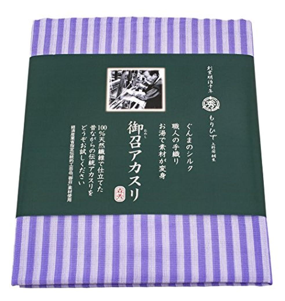 みなさん永続ディンカルビル森秀織物 御召アカスリ [ ぐんまシルク 紫先染 / 120×40cm ] ボディウォッシュタオル 国産シルク100% あかすり (日本製)