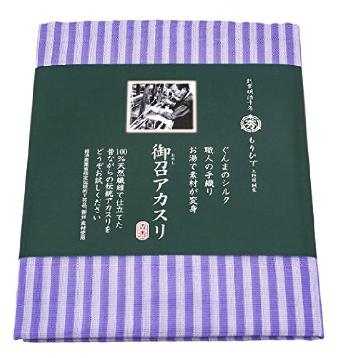 それに応じて外部拮抗する森秀織物 御召アカスリ [ ぐんまシルク 紫先染 / 120×40cm ] ボディウォッシュタオル 国産シルク100% あかすり (日本製)