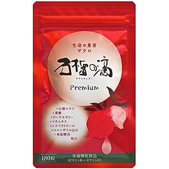 ザクロ屋 石榴の滴(ザクロのしずく)プレミアム サプリメント 妊活 ザクロ・マカ・亜鉛・コエンザイムQ10・葉酸400μg配合