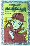 緑の屋敷の秘密―少女探偵ナンシー (フォア文庫)