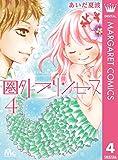 圏外プリンセス 4 (マーガレットコミックスDIGITAL)