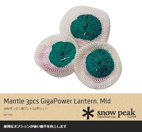 SNOWPEAK スノーピーク 2WAYランタン用マントル3枚セット〔キャンプ用品 ランタン ストーブ〕 (NC):GP-050
