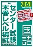 2020センター試験本番レベル模試 国語 (東進ブックス)