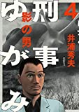刑事ゆがみ 4 (ビッグコミックス)
