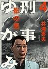 刑事ゆがみ 第4巻