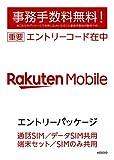 楽天モバイル エントリーパッケージ SIMカード(事務手数料無料)(ナノ/マイクロ/標準SIM対応)[iPhone/Android共通] 4573253870134