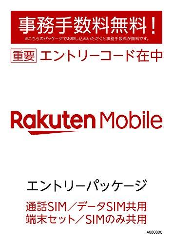 楽天モバイル エントリーパッケージ SIMカード(事務手数料無料)(ナノ/マイクロ/標準SIM対応)[iPhone/Androi...
