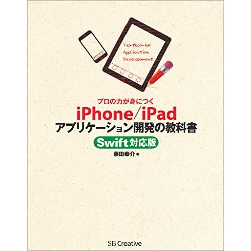 プロの力が身につく iPhone/iPadアプリケーション開発の教科書