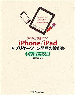 [藤田 泰介]のプロの力が身につく iPhone/iPadアプリケーション開発の教科書 Swift対応版