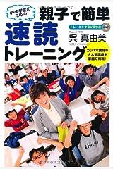 小中学生のための親子で簡単速読トレーニング 単行本