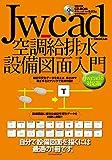 Jw_cad空調給排水設備図面入門[Jw_cad8対応版]