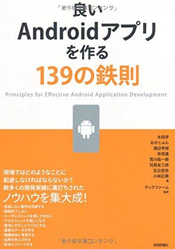 良いAndroidアプリを作る139の鉄則の詳細を見る