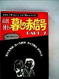 暮しの赤信号〈part 2〉タバコ汚染/コーラ飲料/カップめん/白ザトウ―マンガ・すと-りぃ (1982年)