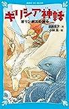 ギリシア神話 オリンポスの神々 (新装版) (講談社青い鳥文庫)