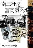 南三社と富岡製糸場 (シルクカントリー双書)