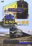 新・世界鉄道ロマン紀行 シルクロードの鉄道 全4枚組 スリムパック [DVD]