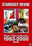 ミュージック・ビデオ・コレクション 1993-2000 [DVD]