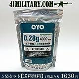 CYC bb弾 バイオ 0.28g 4,000発 5袋セット(18歳以上)