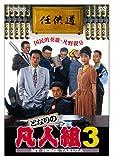 となりの凡人組3[DVD]