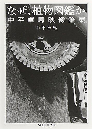なぜ、植物図鑑か―中平卓馬映像論集 (ちくま学芸文庫)