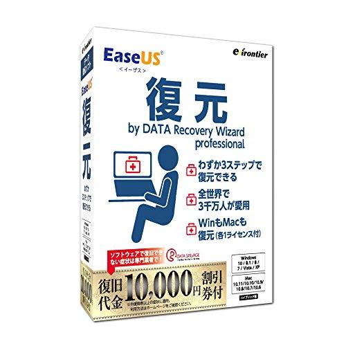 イーフロンティア EaseUS 復元 by Data Recovery Wizard