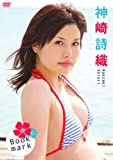 神崎詩織 Bookmark [DVD]
