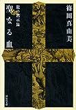 聖なる血―龍の黙示録 (祥伝社文庫 し 13-4)