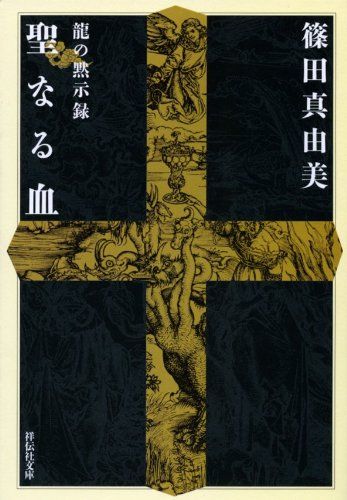 聖なる血―龍の黙示録 (祥伝社文庫 し 13-4)の詳細を見る