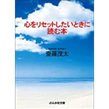 心をリセットしたいときに読む本 (ぶんか社文庫)