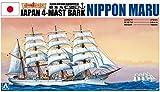 青島文化教材社 1/350 帆船 No.01 日本丸