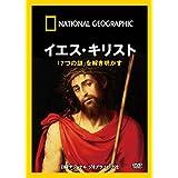 ナショナル ジオグラフィック イエス・キリスト「7つの謎」を解き明かす [DVD]