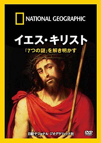 DVD イエス・キリスト「7つの謎」を解き明かす