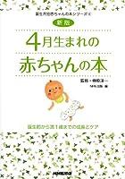 新版 4月生まれの赤ちゃんの本 誕生前から満1歳までの成長とケア (誕生月別赤ちゃんの本シリーズ)