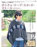 今欲しい手編みポンチョ・ケープ・スヌード・ストールand more・・・ (レディブティックシリーズno.3305)