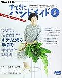 NHKすてきにハンドメイド 2021年 06 月号 [雑誌]