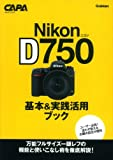 ニコンD750基本&実践活用ブック (キャパブックス)