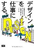 デザインを仕事にする。 必要なスキル、ワークフロー、仕事の楽しさ