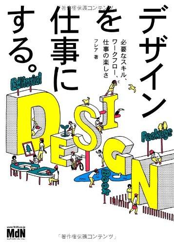 デザインを仕事にする。 必要なスキル、ワークフロー、仕事の楽しさの詳細を見る