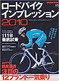 ロードバイクインプレッション2010 (エイムック 1867 BiCYCLE CLUB別冊) 画像