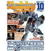 Hobby JAPAN (ホビージャパン) 2004年 10月号