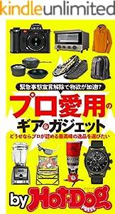 バイホットドッグプレス プロ愛用のギア&ガジェット 2020年6/19号 [雑誌] by Hot-Dog PRESS