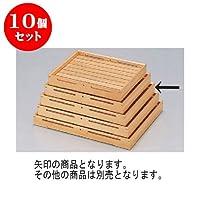 10個セット 盛器 阿蘇盛込器3号 [41 x 31 x 6cm] 木製品 (7-720-9) 料亭 旅館 和食器 飲食店 業務用