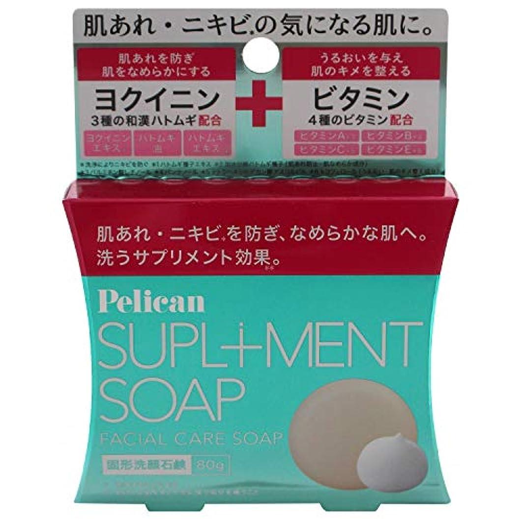 単調な小包栄養ペリカン サプリメント ソープ 80g