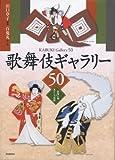 歌舞伎ギャラリー50―登場人物&見どころ図解